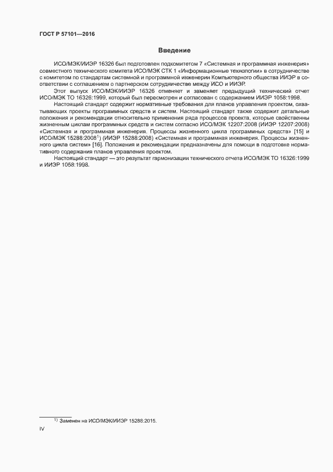 ГОСТ Р 57101-2016. Страница 4