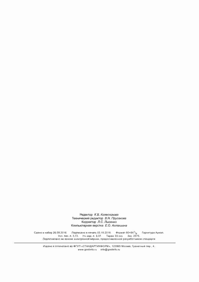 ГОСТ Р 57101-2016. Страница 31