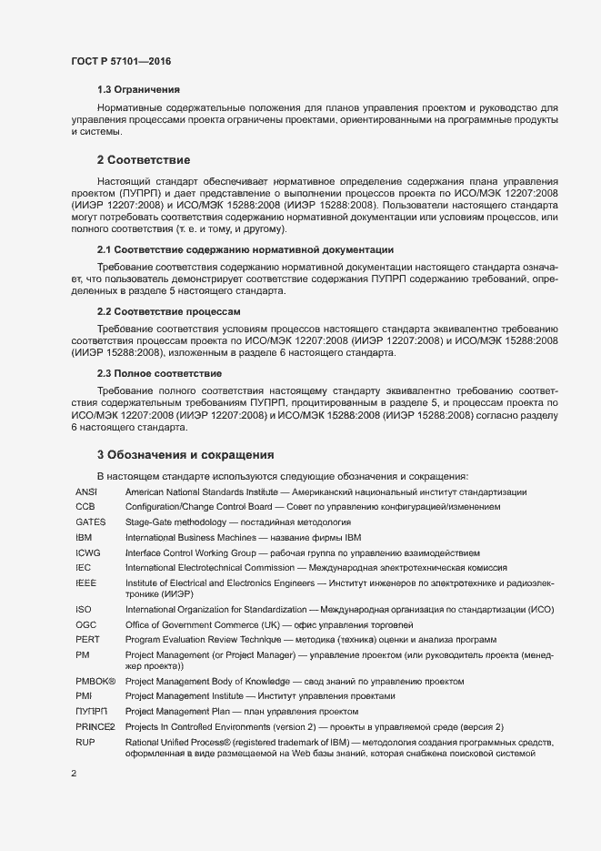ГОСТ Р 57101-2016. Страница 6