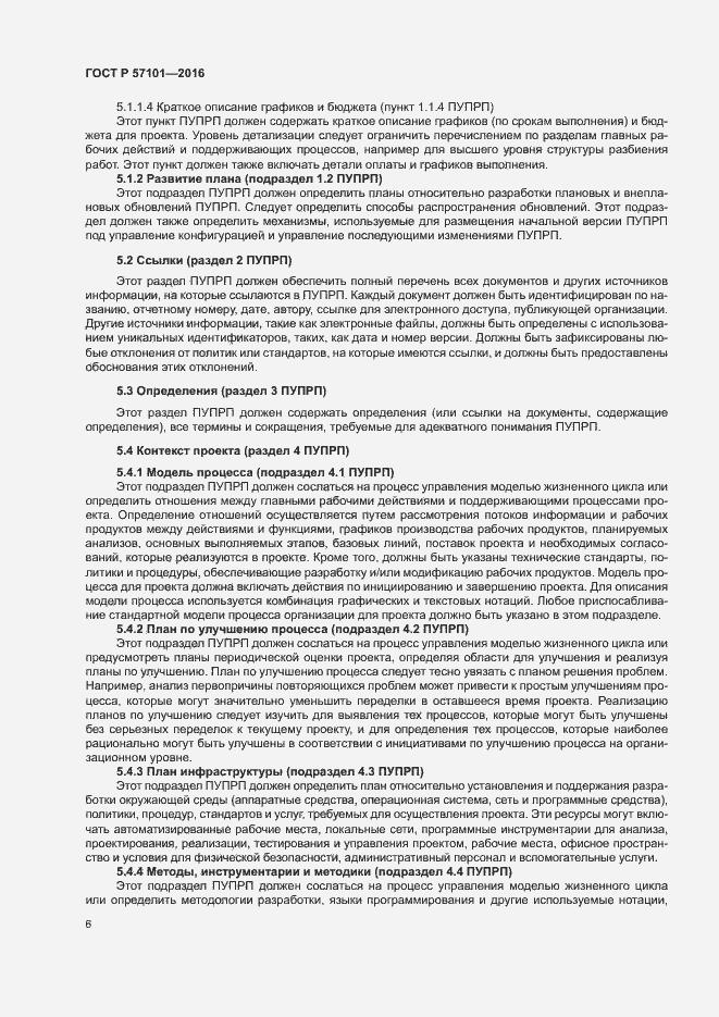 ГОСТ Р 57101-2016. Страница 10