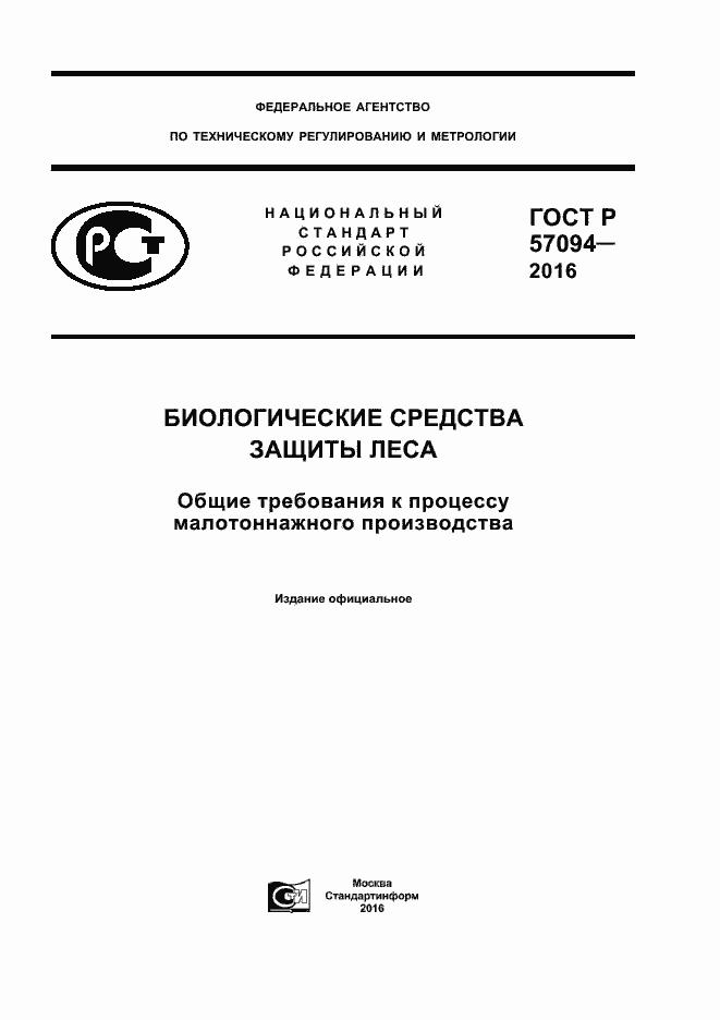 ГОСТ Р 57094-2016. Страница 1