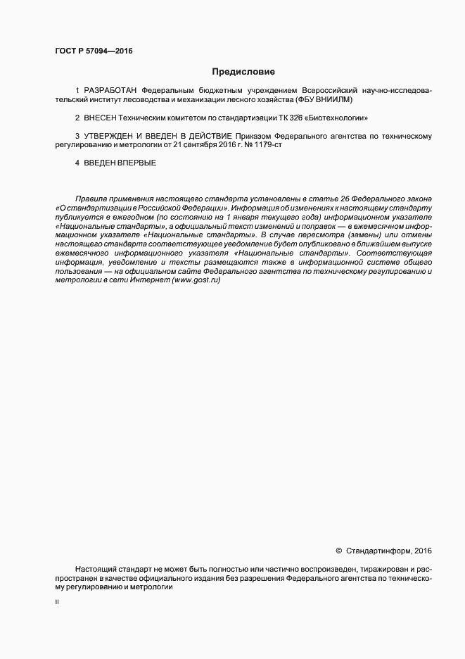ГОСТ Р 57094-2016. Страница 2