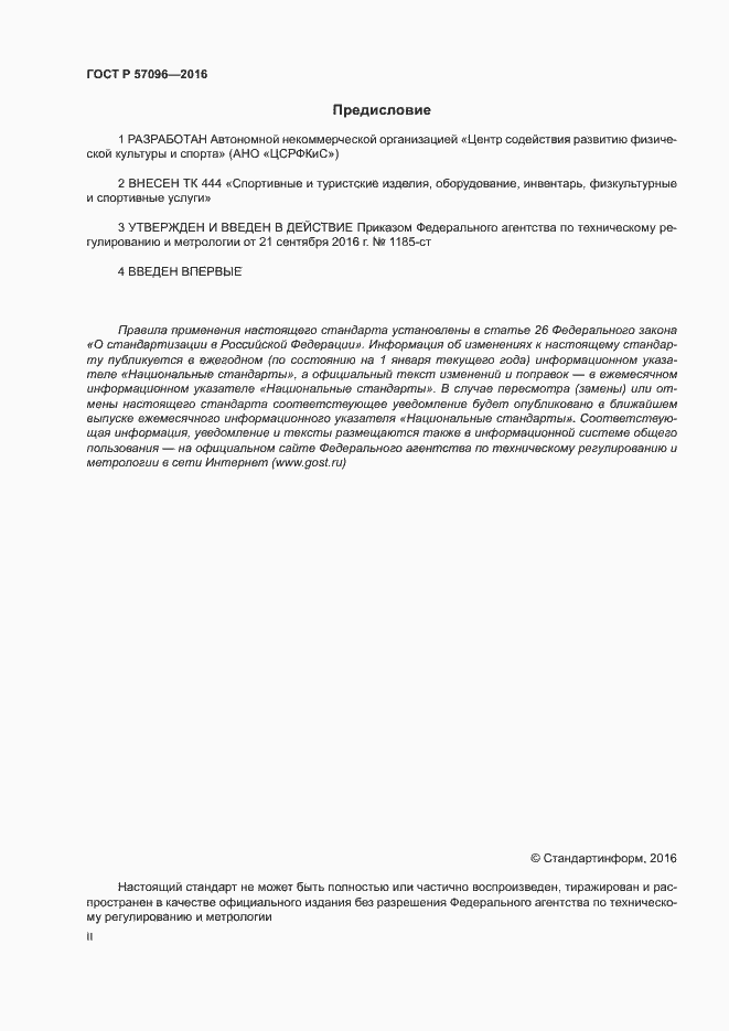 ГОСТ Р 57096-2016. Страница 2