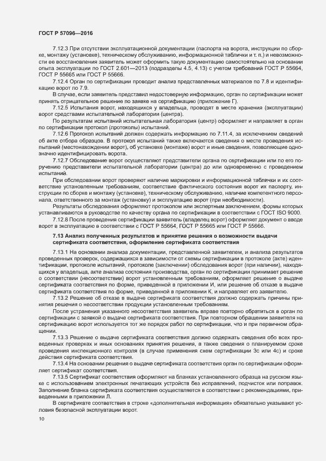 ГОСТ Р 57096-2016. Страница 13