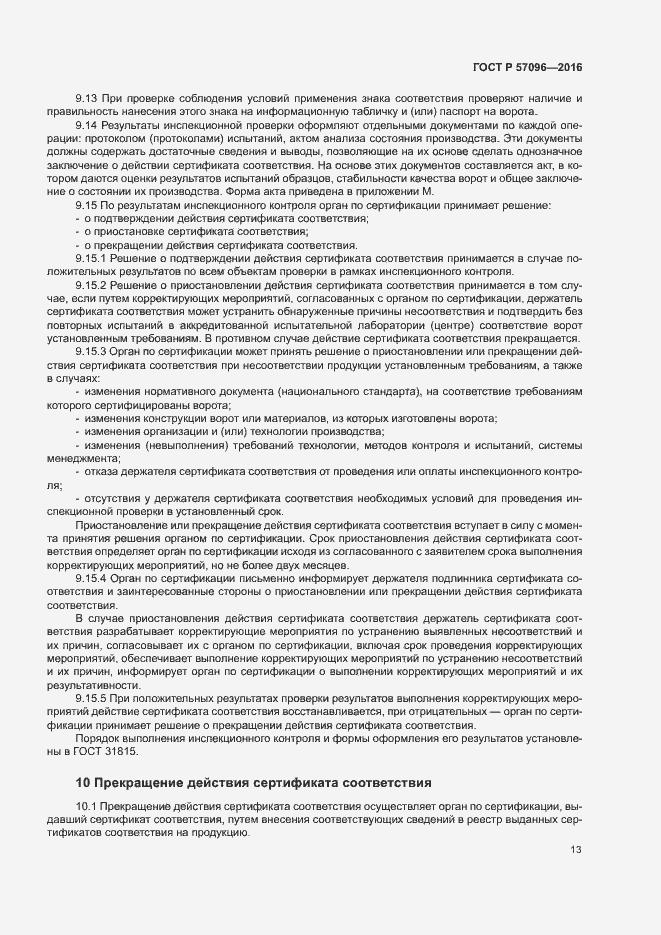 ГОСТ Р 57096-2016. Страница 16