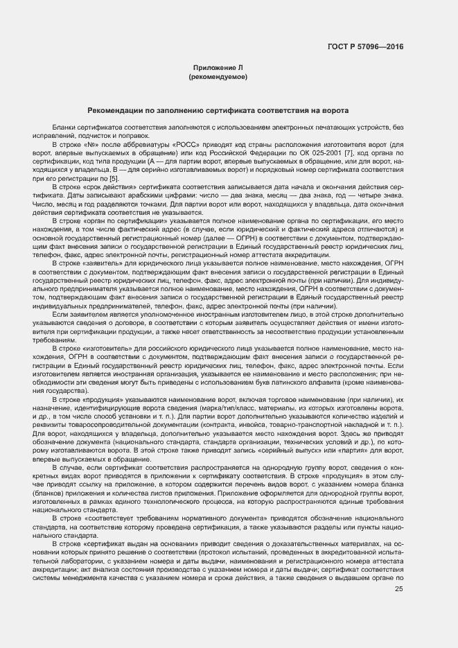 ГОСТ Р 57096-2016. Страница 28