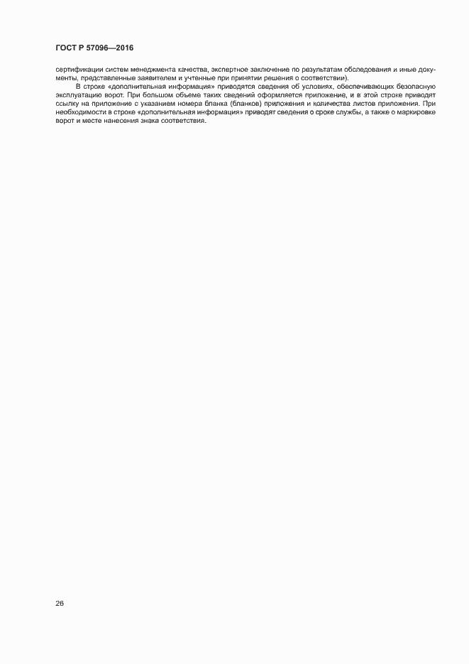 ГОСТ Р 57096-2016. Страница 29
