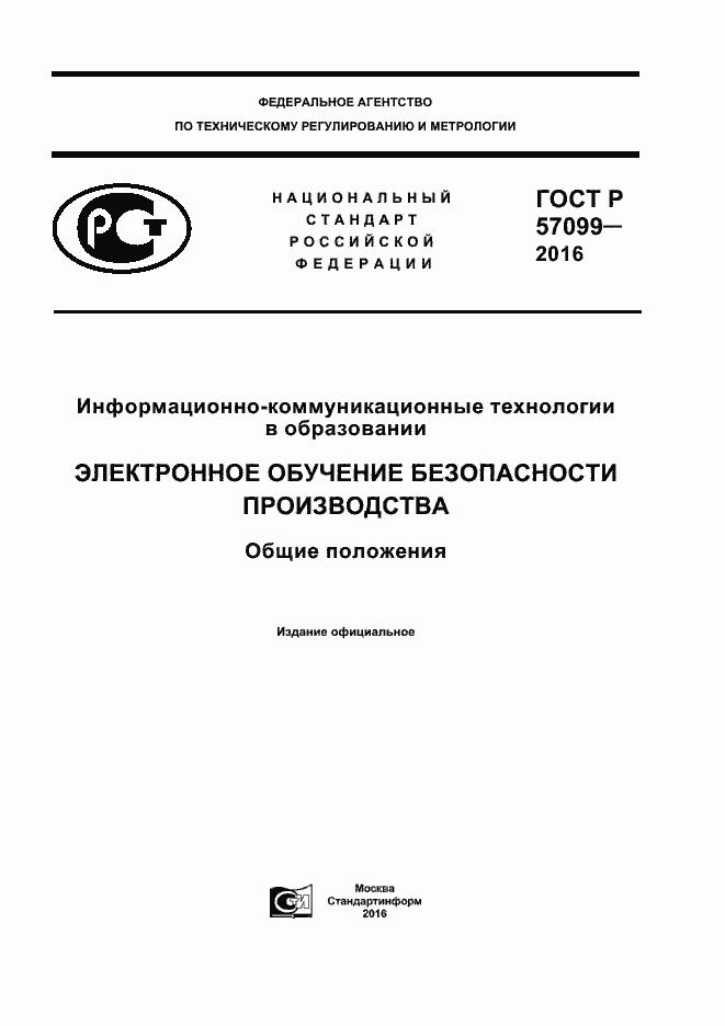 ГОСТ Р 57099-2016. Страница 1