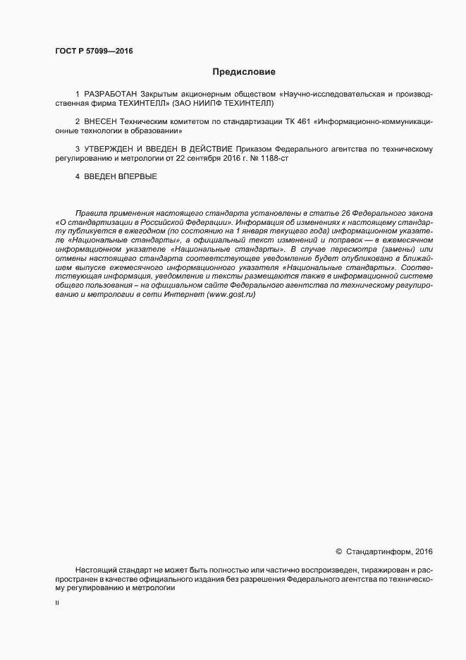 ГОСТ Р 57099-2016. Страница 2