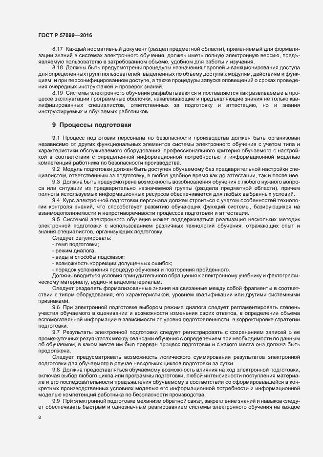 ГОСТ Р 57099-2016. Страница 12