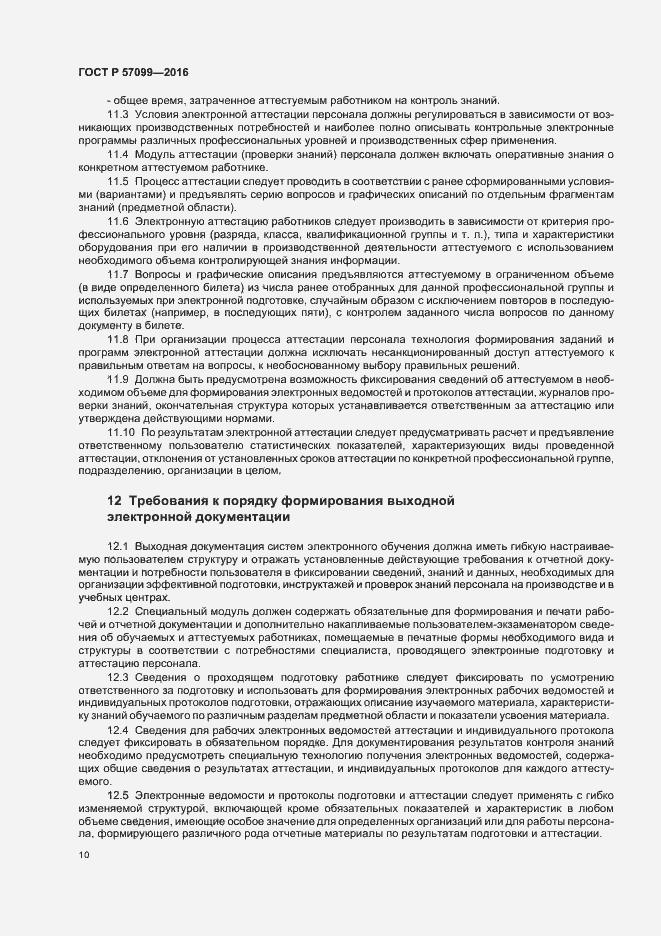 ГОСТ Р 57099-2016. Страница 14