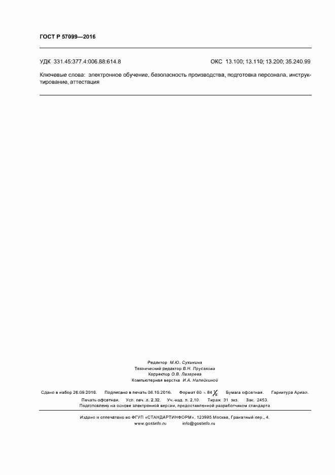ГОСТ Р 57099-2016. Страница 20