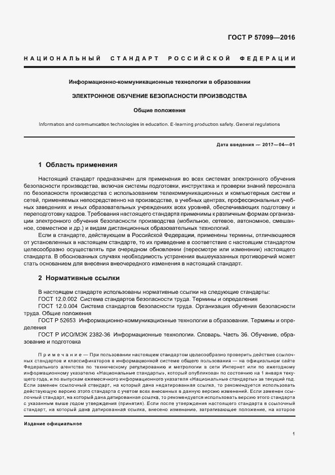 ГОСТ Р 57099-2016. Страница 5