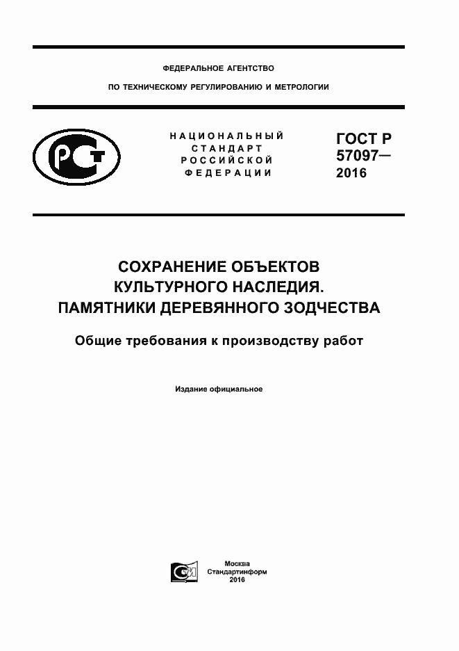 ГОСТ Р 57097-2016. Страница 1