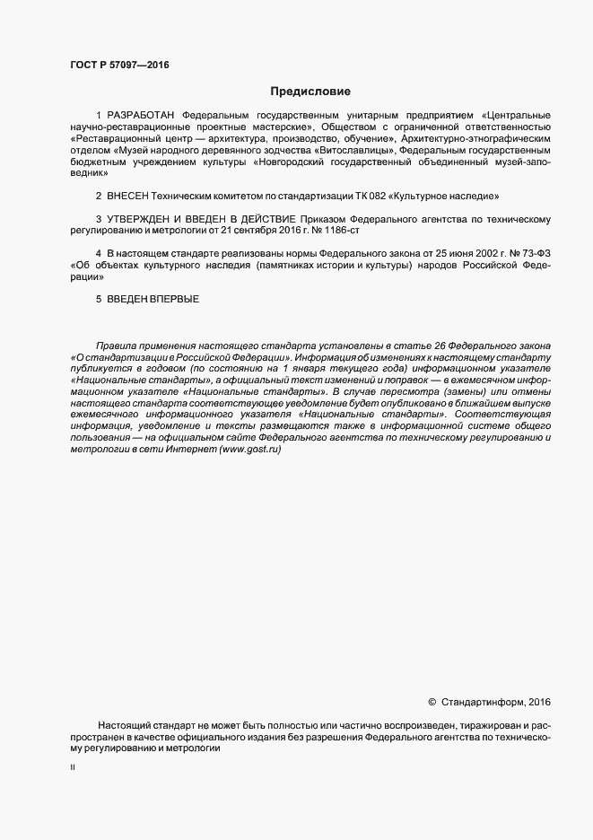 ГОСТ Р 57097-2016. Страница 2