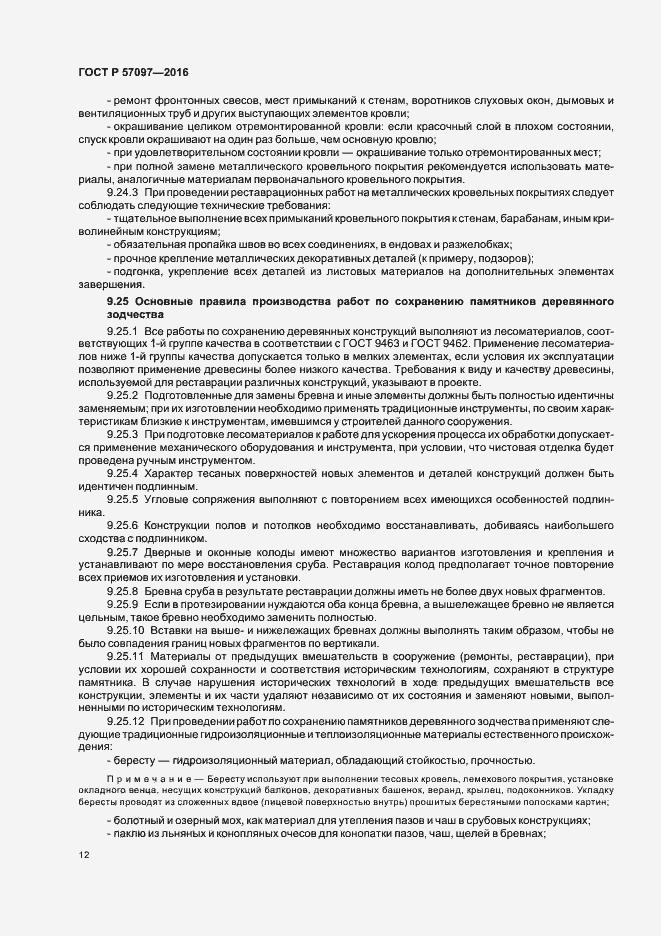 ГОСТ Р 57097-2016. Страница 15