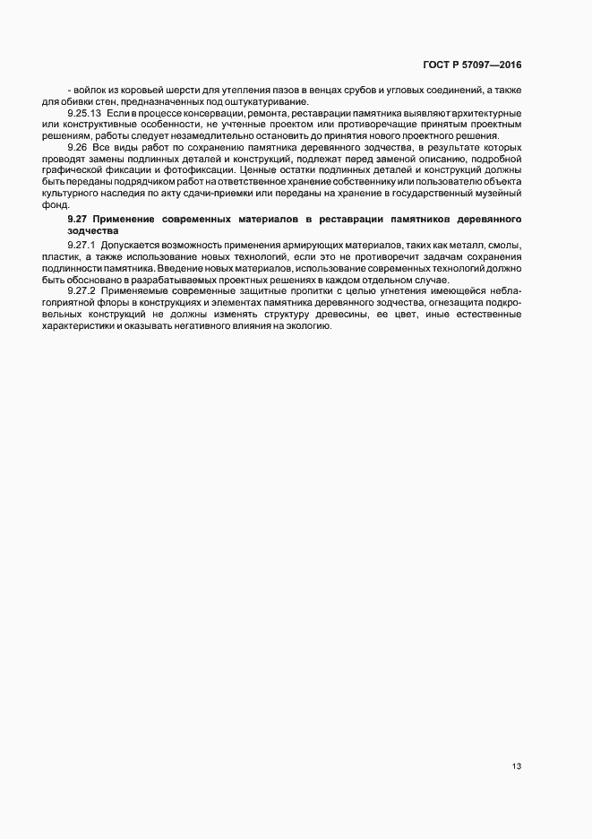 ГОСТ Р 57097-2016. Страница 16