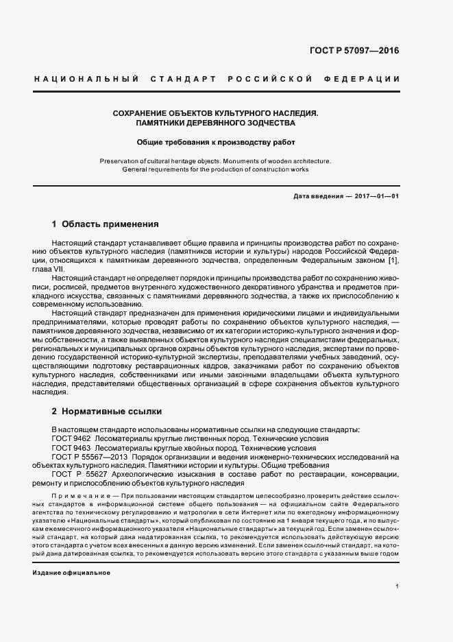 ГОСТ Р 57097-2016. Страница 4
