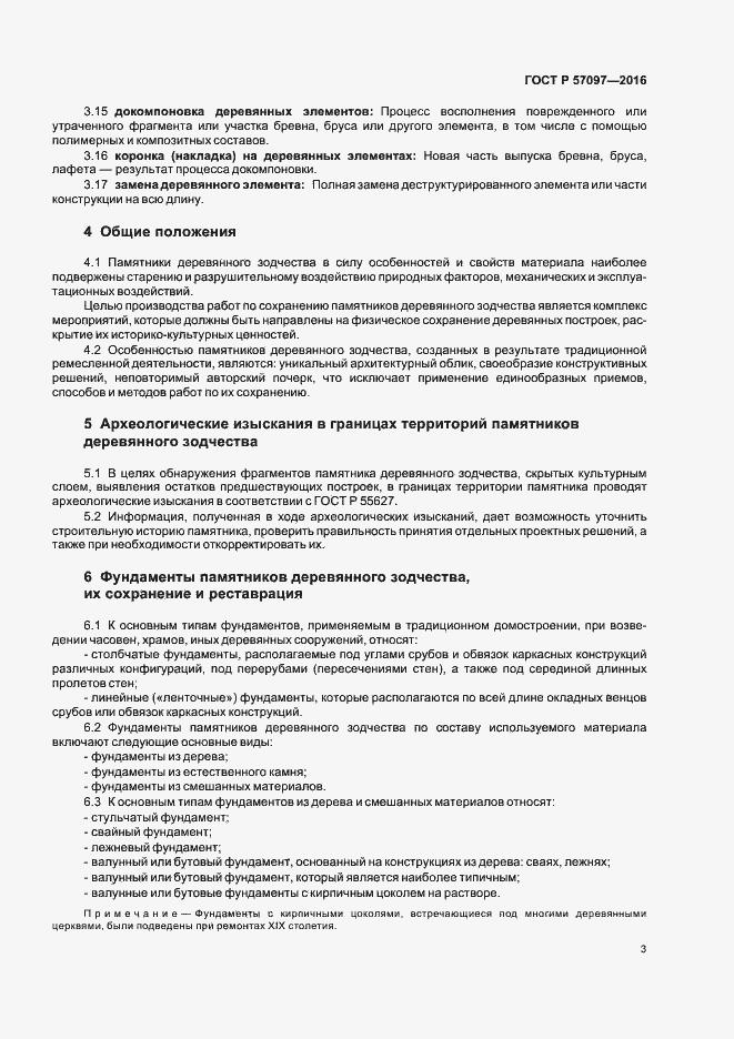 ГОСТ Р 57097-2016. Страница 6