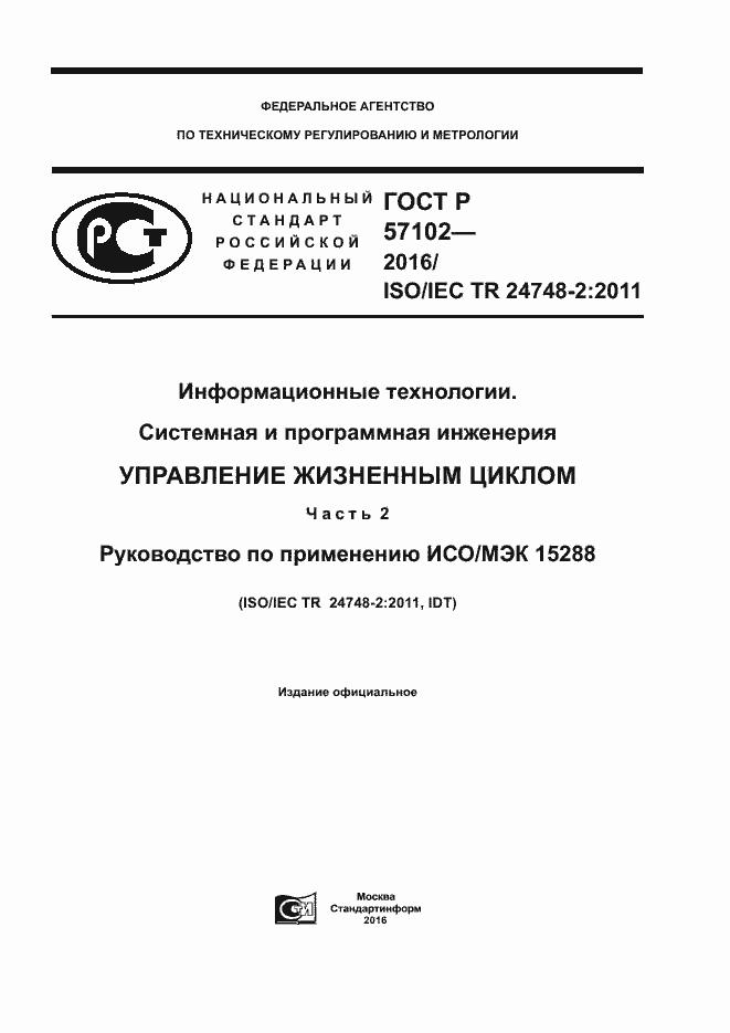 ГОСТ Р 57102-2016. Страница 1