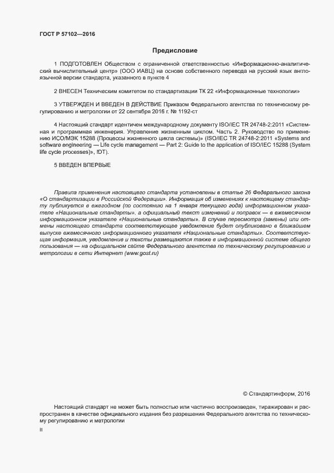 ГОСТ Р 57102-2016. Страница 2