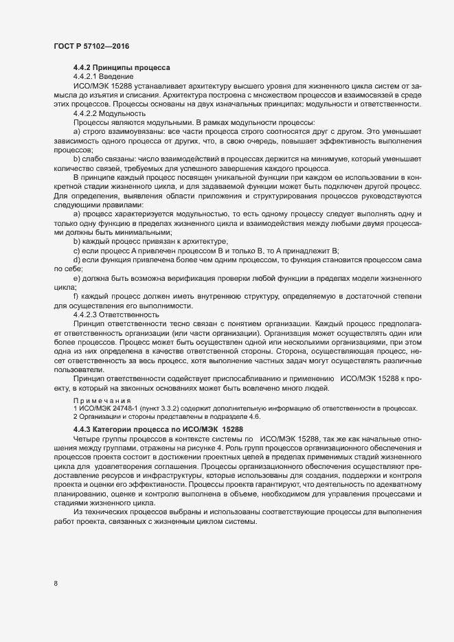 ГОСТ Р 57102-2016. Страница 12