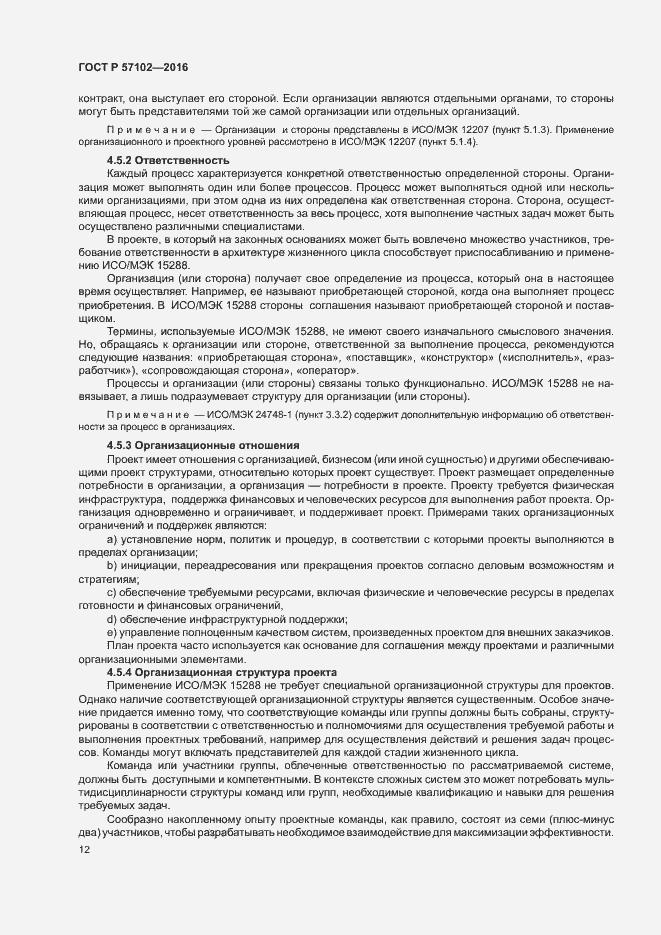 ГОСТ Р 57102-2016. Страница 16
