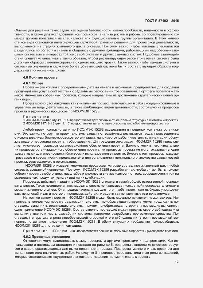ГОСТ Р 57102-2016. Страница 17