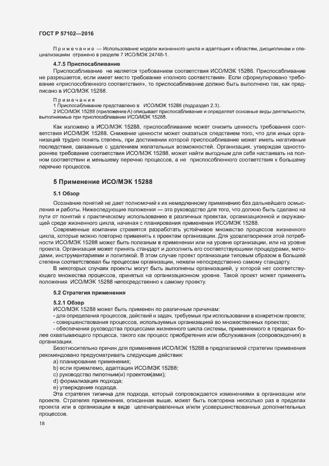 ГОСТ Р 57102-2016. Страница 22