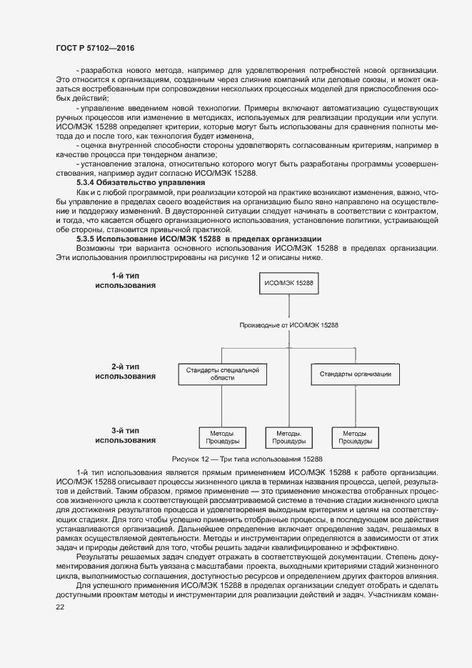 ГОСТ Р 57102-2016. Страница 26