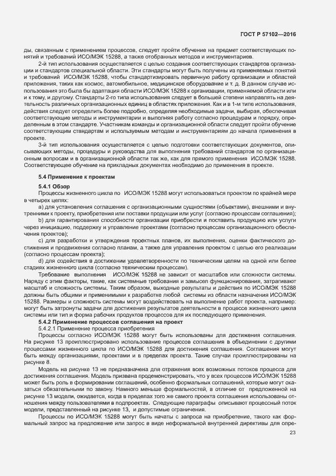 ГОСТ Р 57102-2016. Страница 27