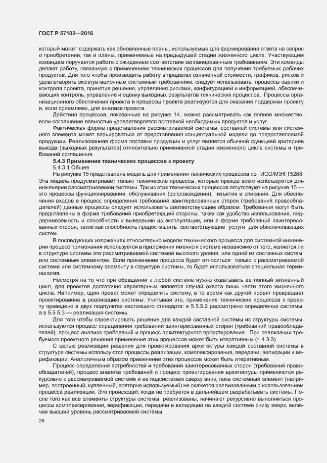ГОСТ Р 57102-2016. Страница 30