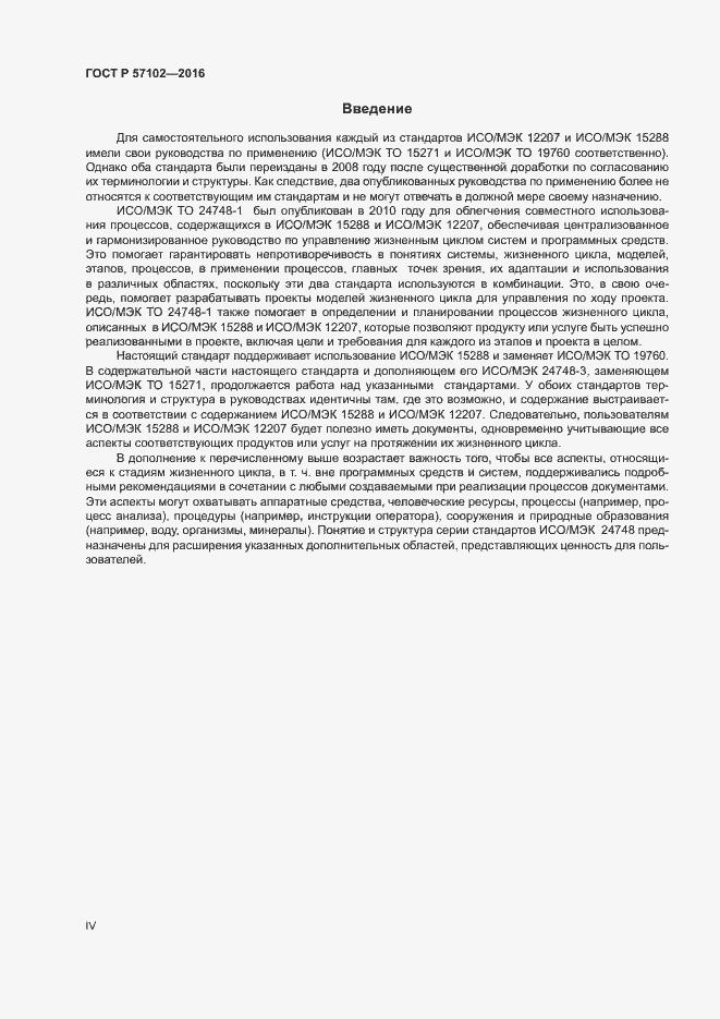 ГОСТ Р 57102-2016. Страница 4
