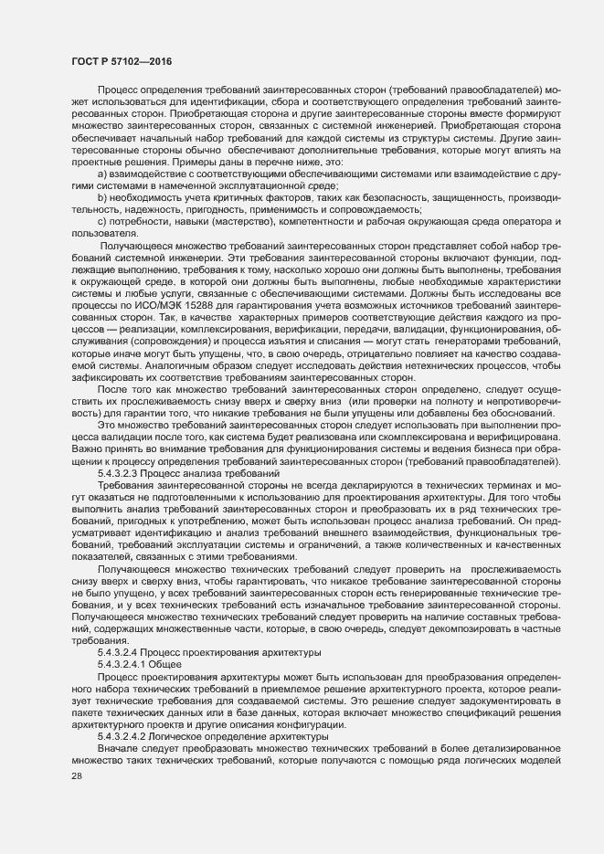 ГОСТ Р 57102-2016. Страница 32