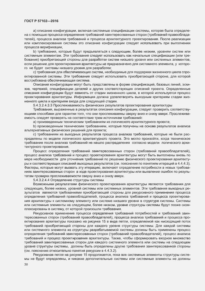 ГОСТ Р 57102-2016. Страница 34