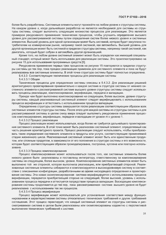 ГОСТ Р 57102-2016. Страница 35