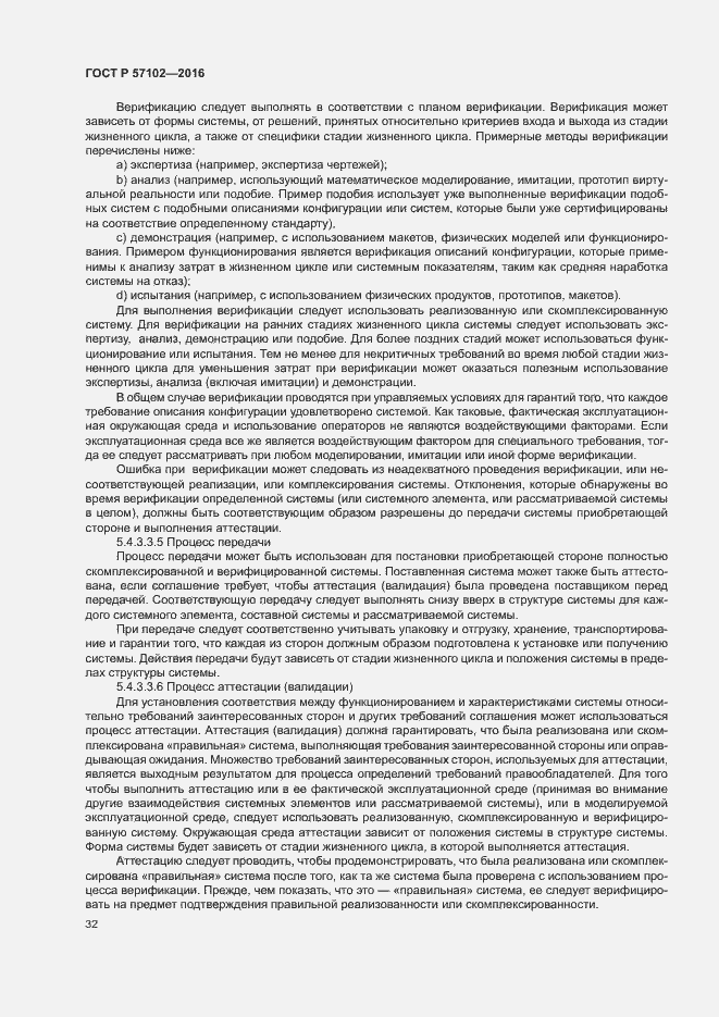 ГОСТ Р 57102-2016. Страница 36
