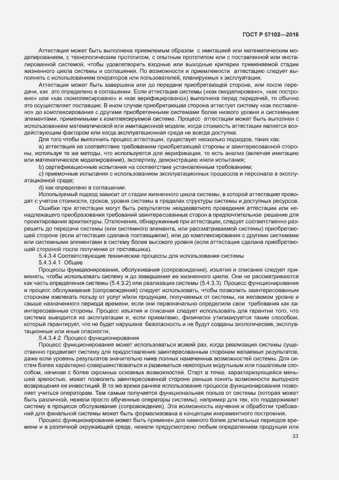 ГОСТ Р 57102-2016. Страница 37