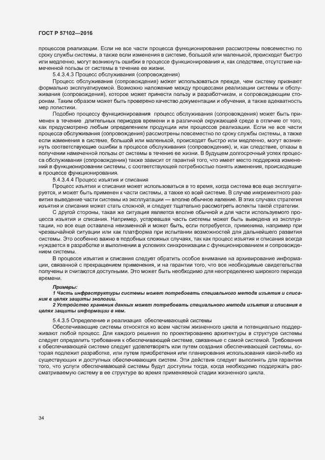 ГОСТ Р 57102-2016. Страница 38