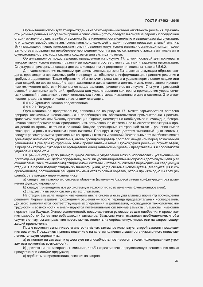 ГОСТ Р 57102-2016. Страница 41