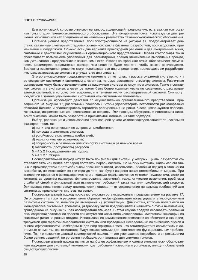 ГОСТ Р 57102-2016. Страница 42