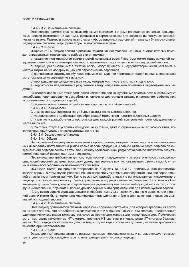 ГОСТ Р 57102-2016. Страница 44