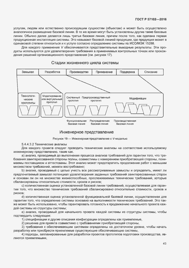 ГОСТ Р 57102-2016. Страница 47