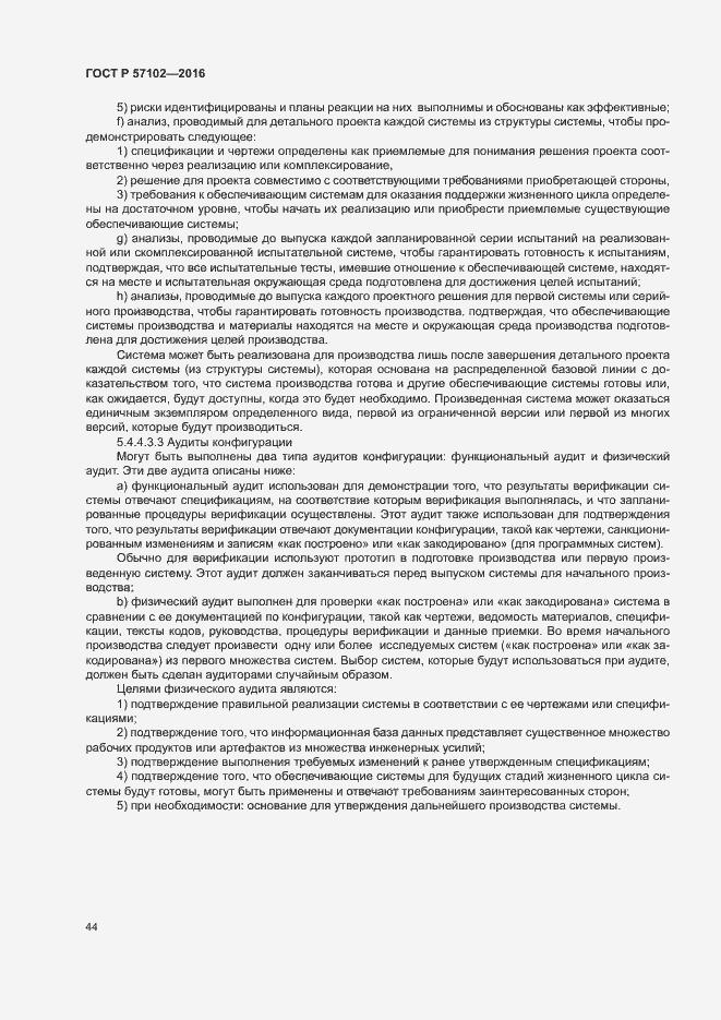 ГОСТ Р 57102-2016. Страница 48