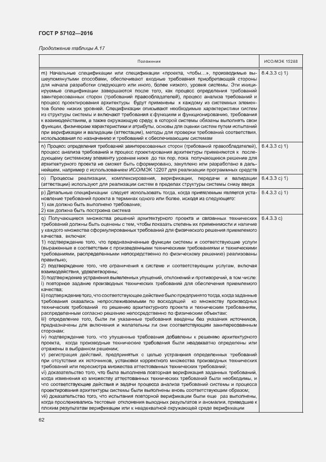 ГОСТ Р 57102-2016. Страница 66