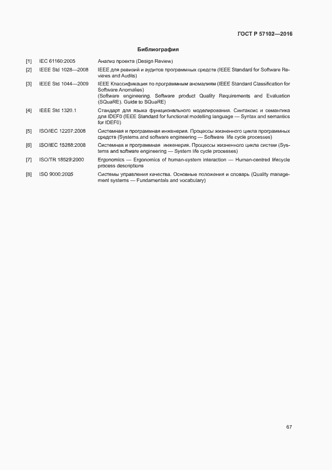 ГОСТ Р 57102-2016. Страница 71