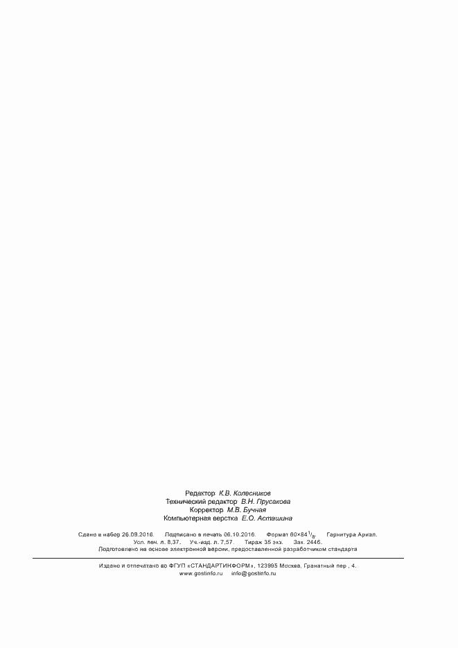 ГОСТ Р 57102-2016. Страница 73