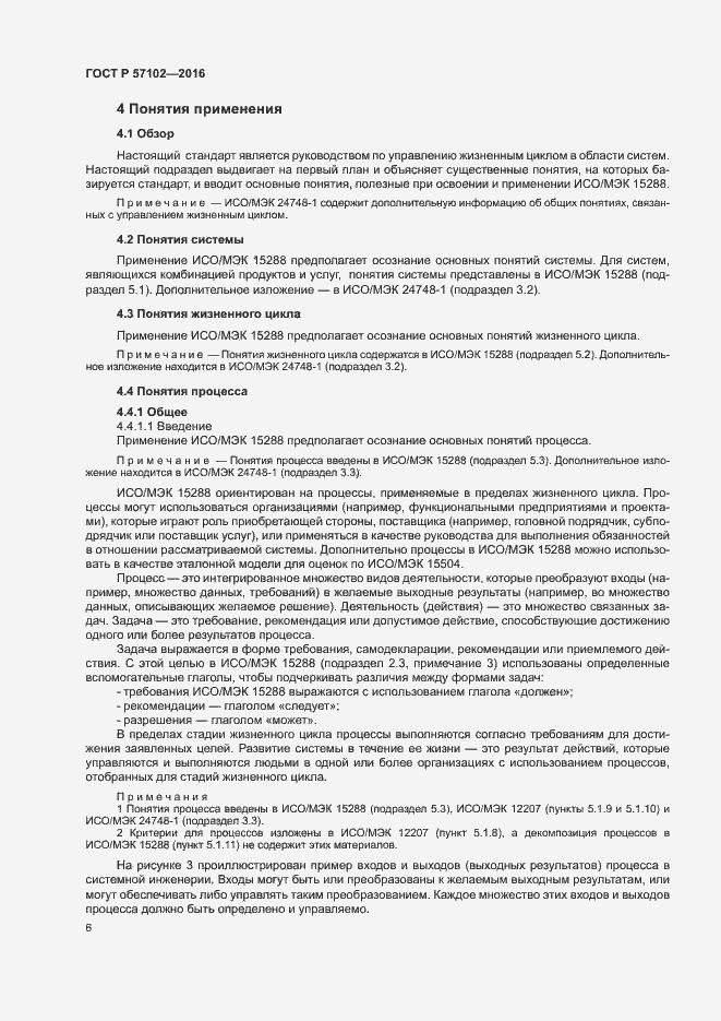 ГОСТ Р 57102-2016. Страница 10