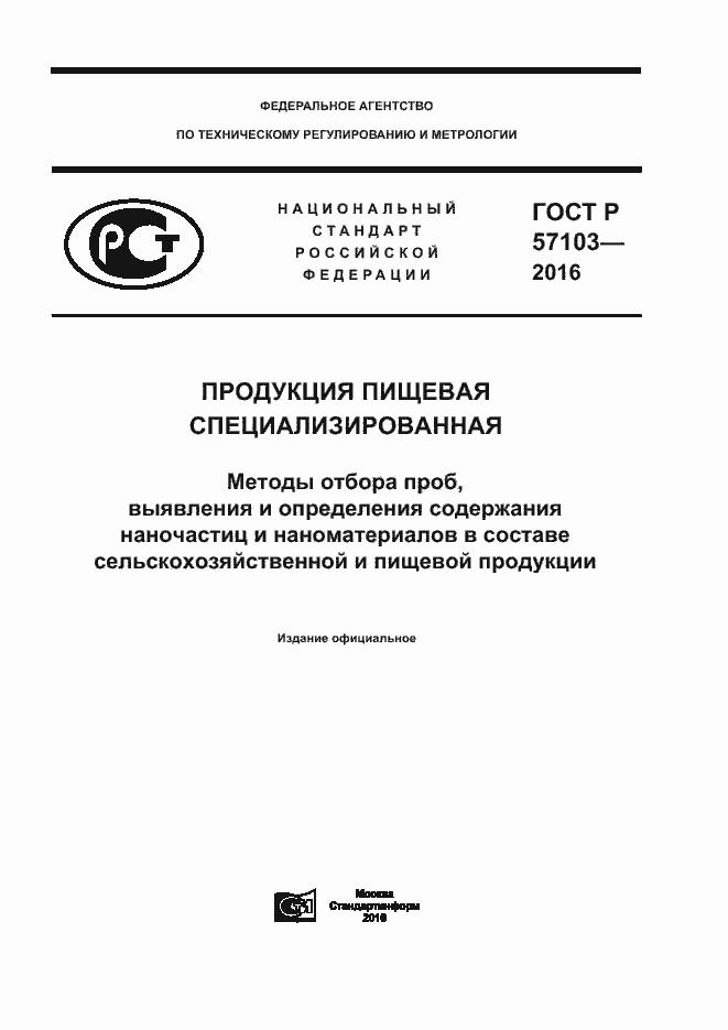 ГОСТ Р 57103-2016. Страница 1