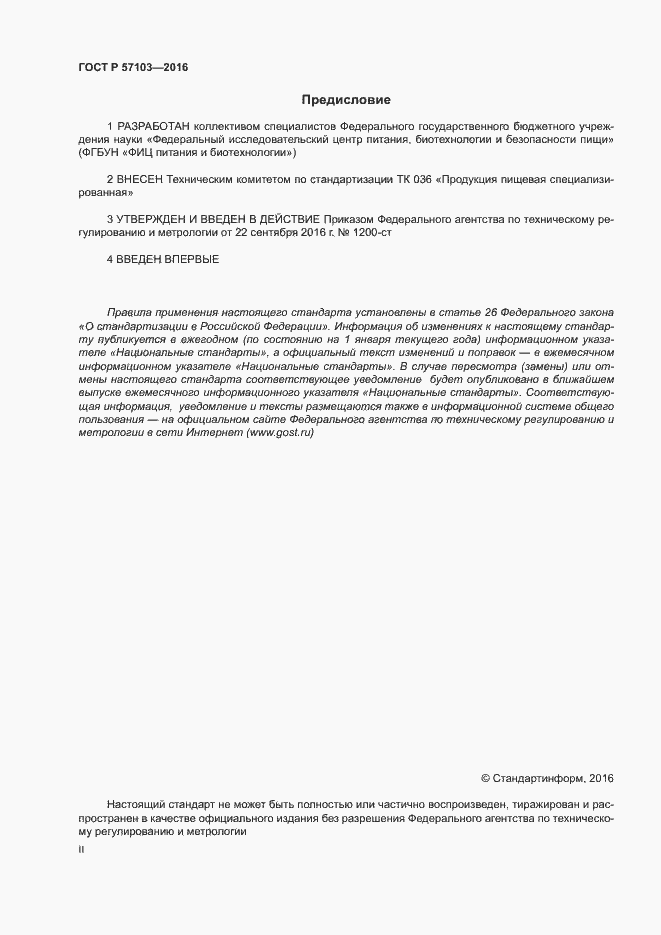 ГОСТ Р 57103-2016. Страница 2